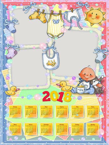Календарь 2018 для детской, рамка для фото