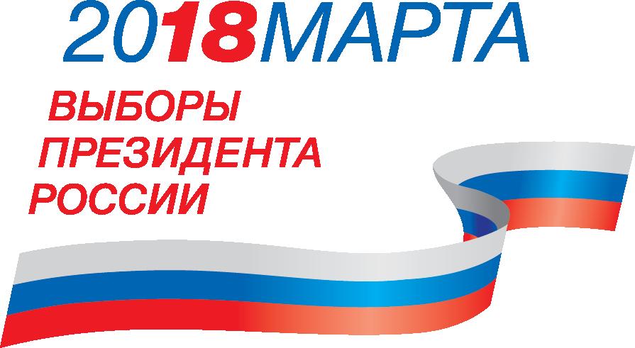 Выборы 2018_1.jpg