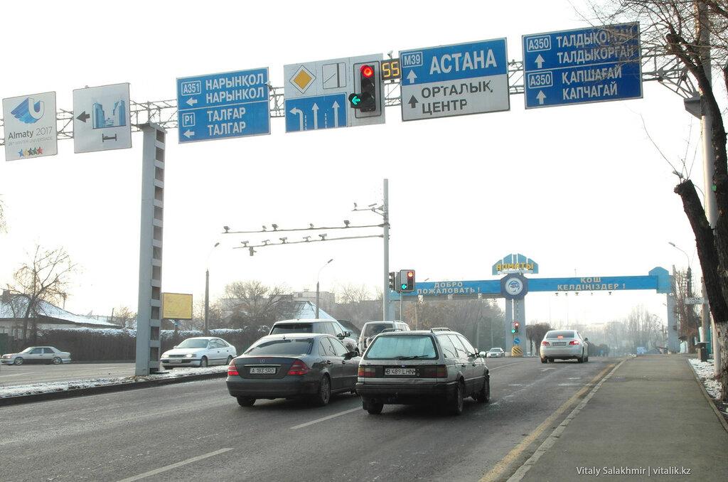 Указатели при въезде в Алматы.