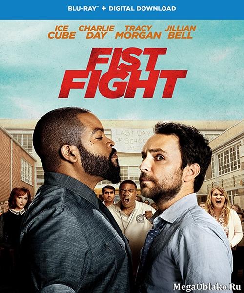 Битва преподов / Fist Fight (2017/BDRip/HDRip)