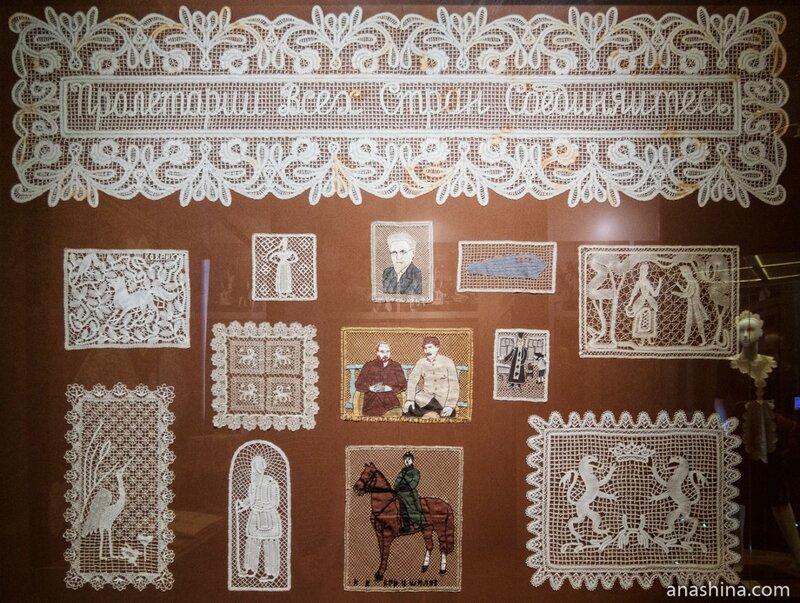Кружево с изображением советской действительности, музей кружева, вологодское кружево, Вологда