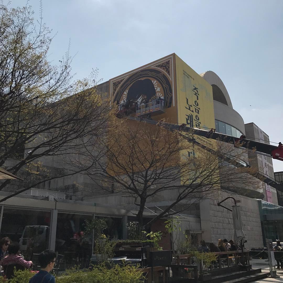 Streets: Shepard Fairey (Seoul)
