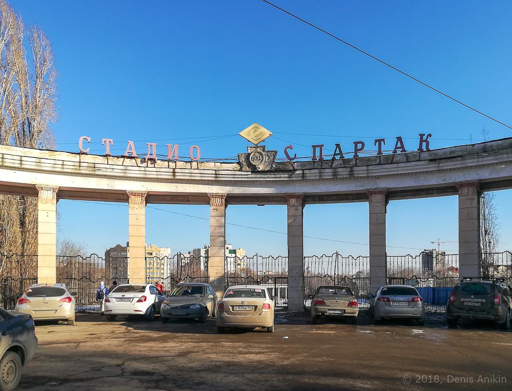 каток саратов стадион спартак фото 1