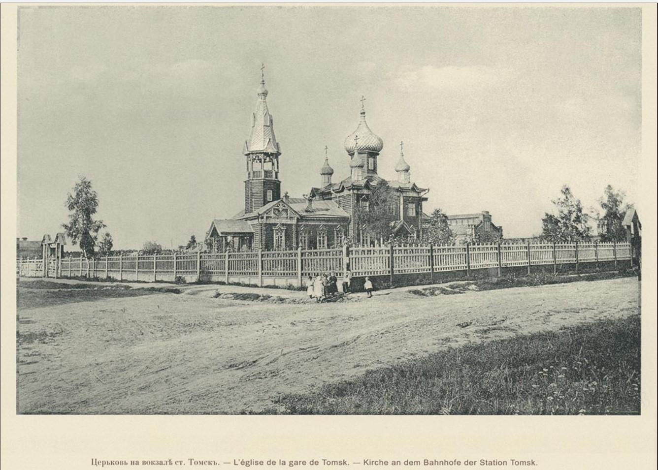 49. Церковь на вокзале станции Томск