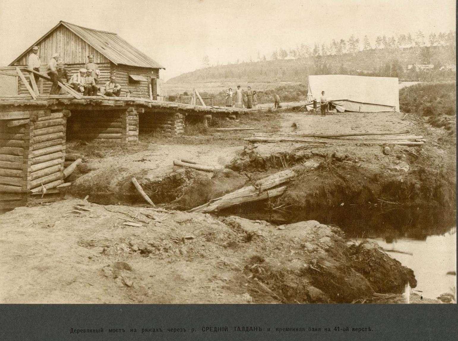 41 верста. Деревянный мост на ряжах через реку Средний Талдан и временная баня