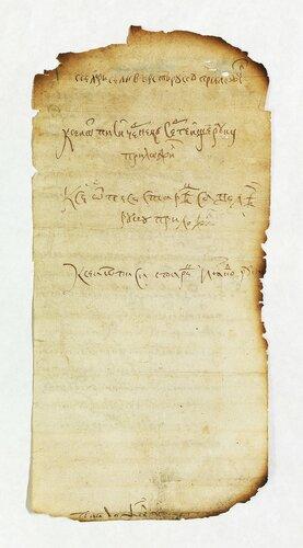 ГАКО, ф. 712, оп. 2, д. 16, л. 2 об. Подлинник.