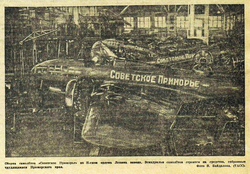 «Известия», 7 апреля 1943 года, советский тыл в ВОВ
