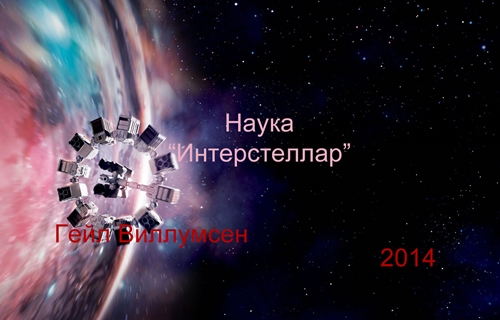 "Наука ""Интерстеллар"" / The Science of Interstellar (2014/BDRip/HDRip)"