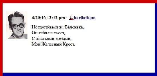 Харлатам, наци, Багрицкий, Стихи