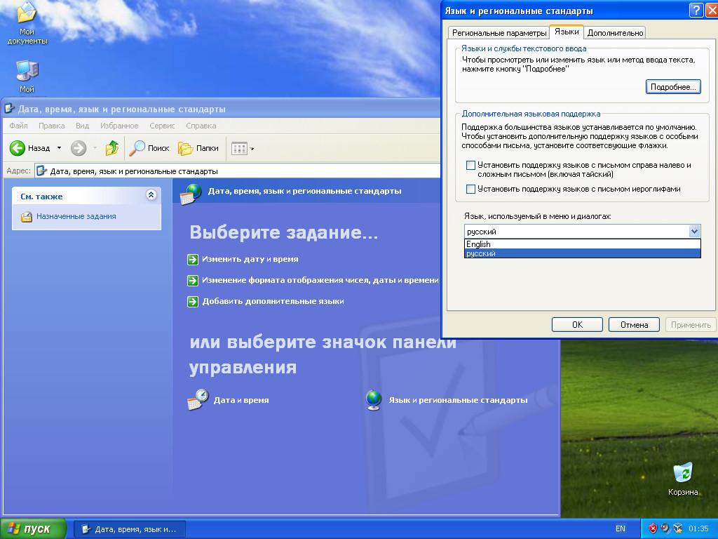 Скачать Установщик Windows XP