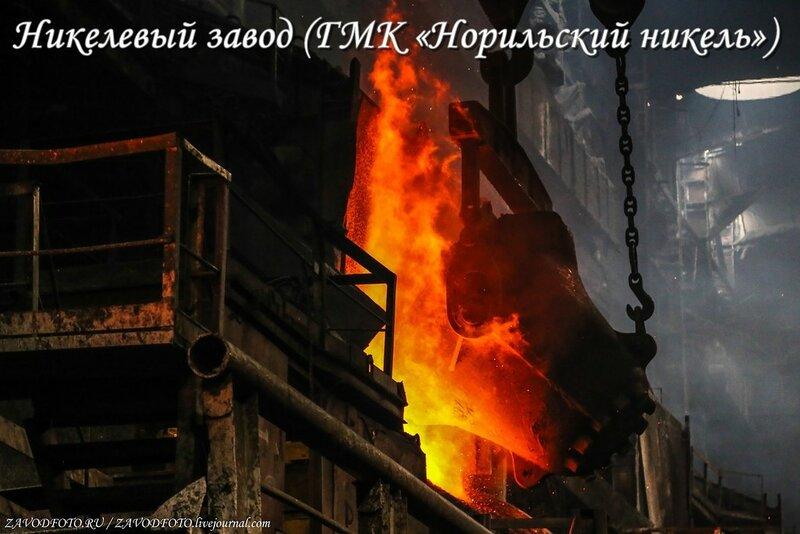 Никелевый завод (ГМК «Норильский никель»).jpg
