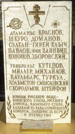 Надпись на этом памятнике вызывает недоумение даже у человека, очень далёкого от военной истории