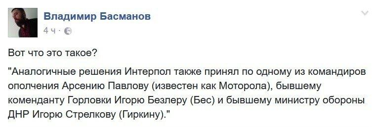 Басманов_интерпол.jpg