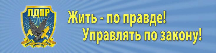 Калининградской отделение ЛДПР