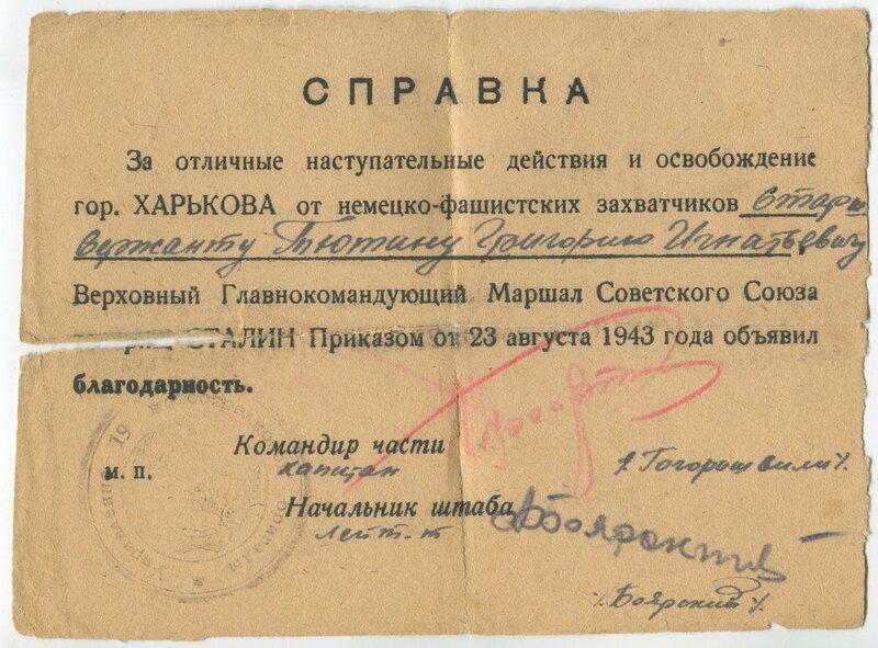 Благодарность от Верховного Главнокомандующего 23.08.43