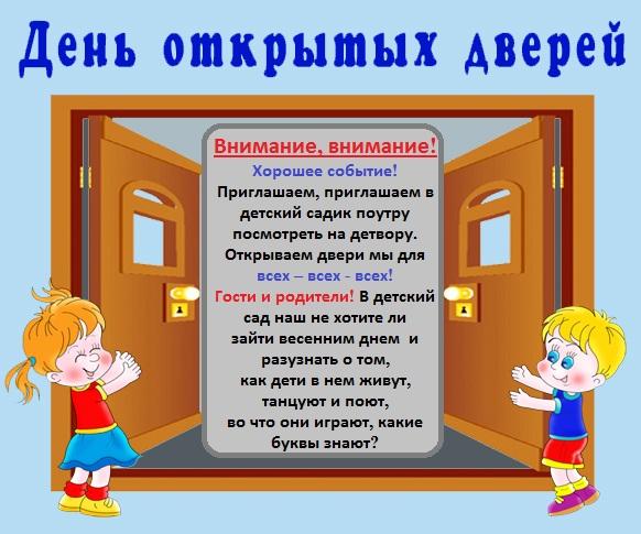 Приглашение ко дню открытых дверей