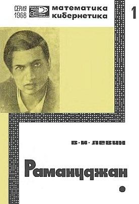 Аудиокнига Рамануджан - математический гений Индии - Левин В.И.