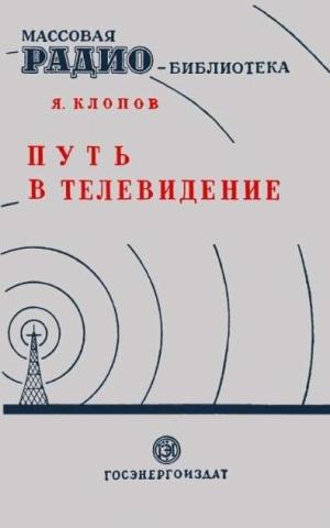 Аудиокнига Путь в телевидение - Клопов А.Я.