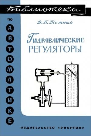 Аудиокнига Гидравлические регуляторы - Темный В.П.