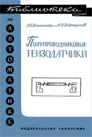 Аудиокнига Полупроводниковые тензодатчики - Ильинская Л.С.