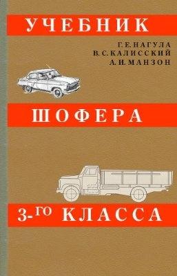 Учебник шофера третьего класса - Нагула Г.Е., Калисский В.С., Манзон А.И.