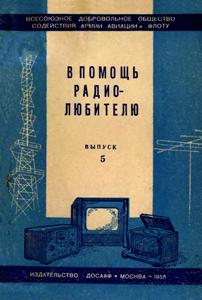 Журнал: В помощь радиолюбителю 0_1471a2_2f4a1ab1_orig