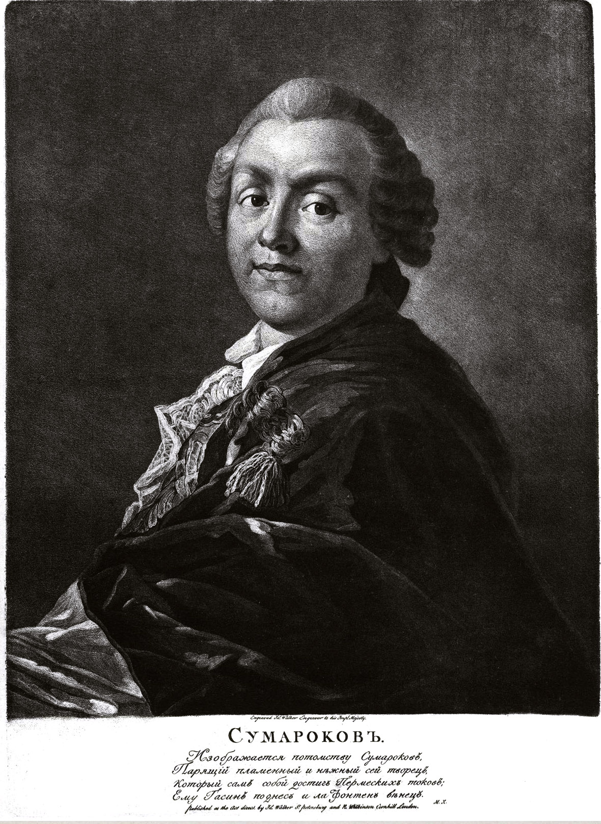 282. Сумароков, Александр Петрович (Оригинал Лосенки, гравюра Валькера).