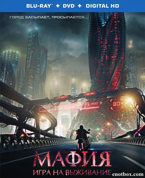 Мафия: Игра на выживание (2015/BD-Remux/BDRip/HDRip/3D)