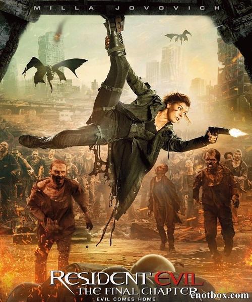 Обитель зла: Последняя глава / Resident Evil: The Final Chapter (2016/WEB-DL/WEB-DLRip)