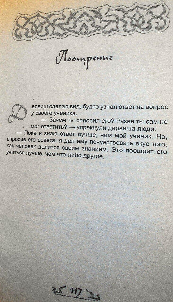Если ты не ОСЁЛ, или как узнать СУФИЯ (101).JPG