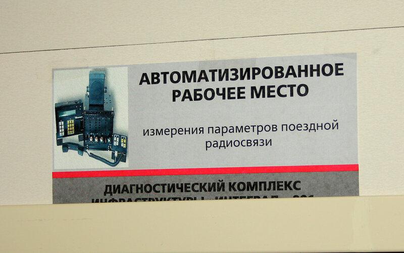 Рабочее место специалиста по измерению параметров поездной радиосвязи в Диагностическом комплексе Интеграл, табличка