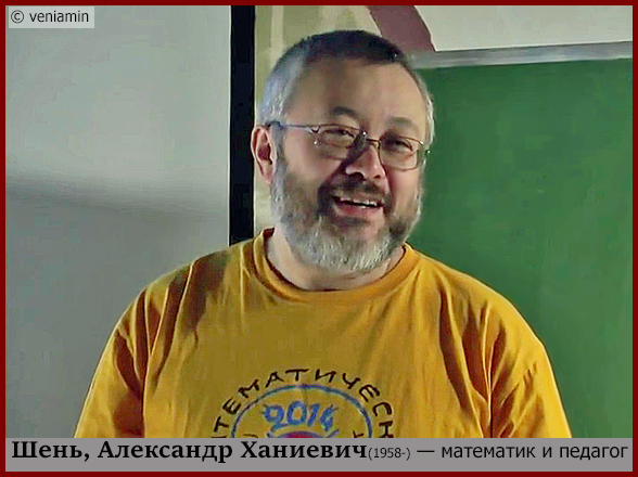 Шень Александр Ханиевич, математик(красная рамка), наука.jpg