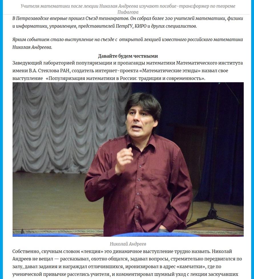 Зачем учить логорифмы. мудак Андреев из математиков.(2)