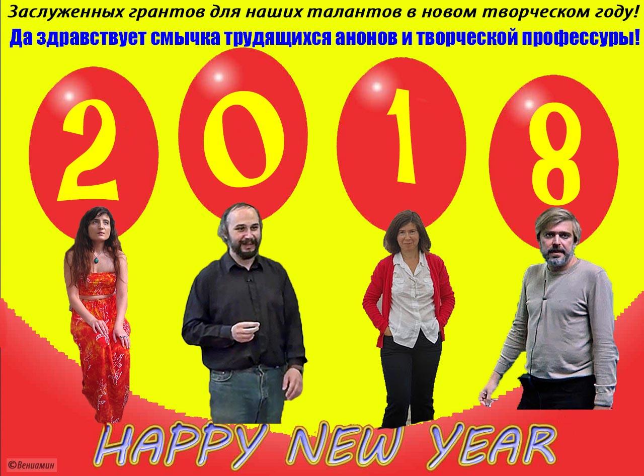 Новый Год и профессуры-2018