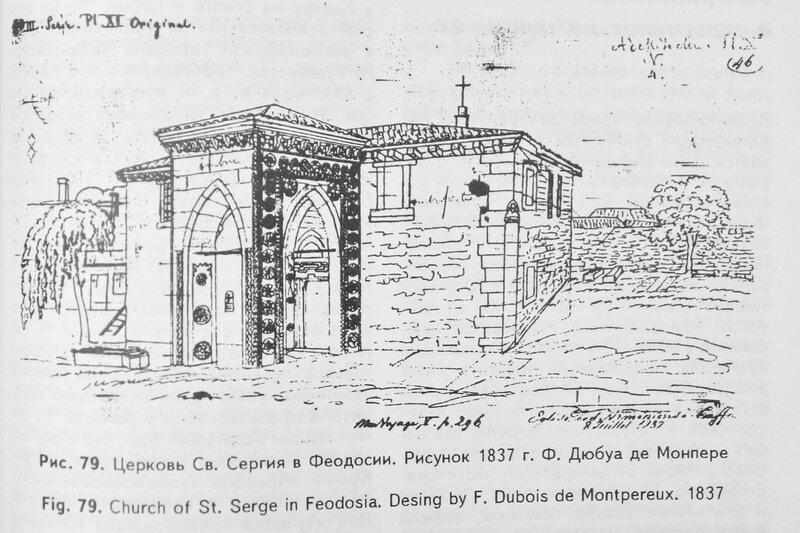 Церковь Сурб-Саркис, рисунок 1837 г. Дюбуа де Монпере