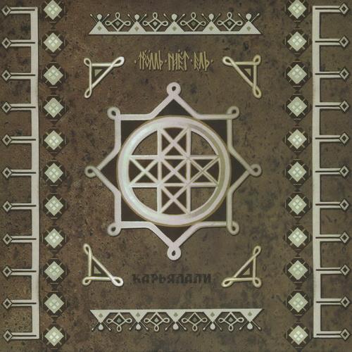 Тролль Гнет Ель - 2016 - Карьялали [SoundAge, SAPCD323, Russia] + Discography