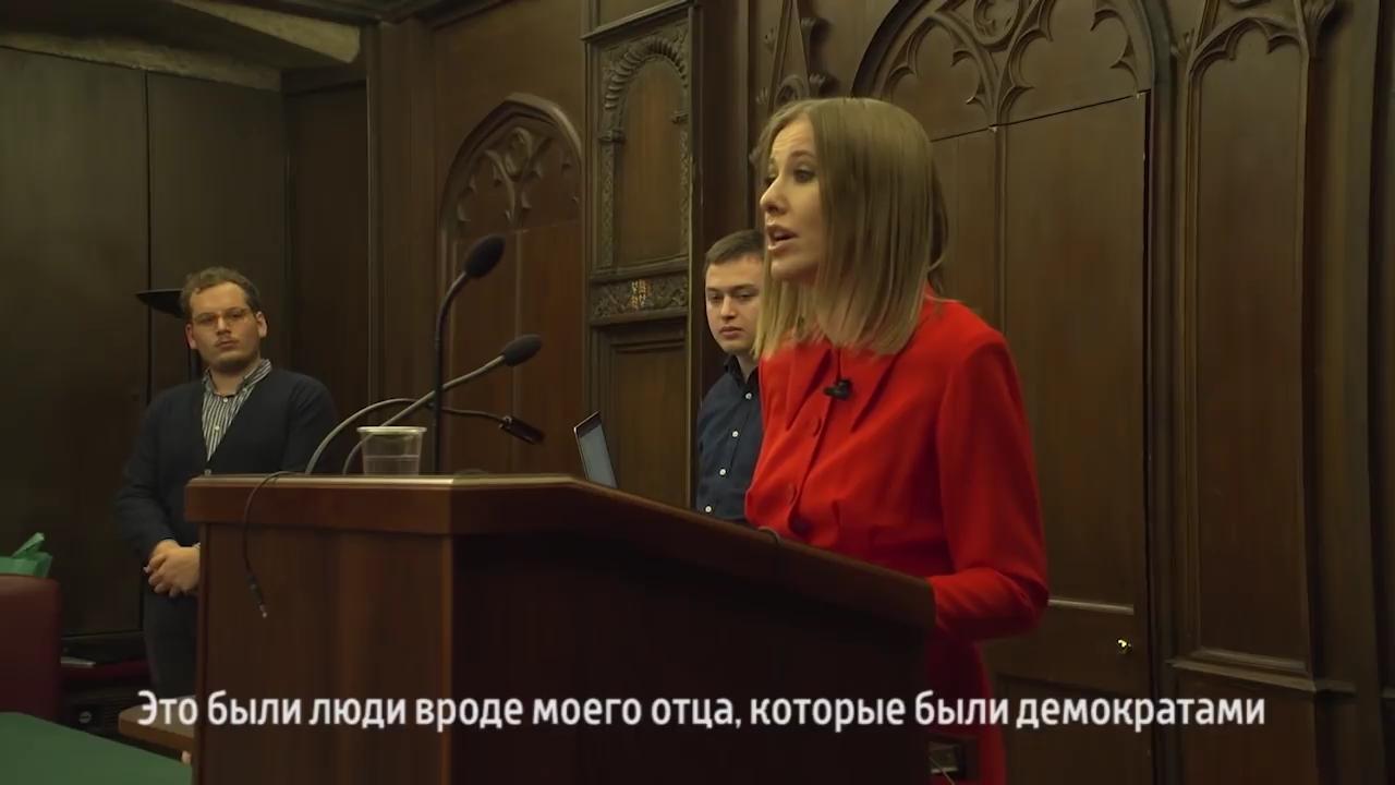 09-Оксфордская речь Ксении Собчак