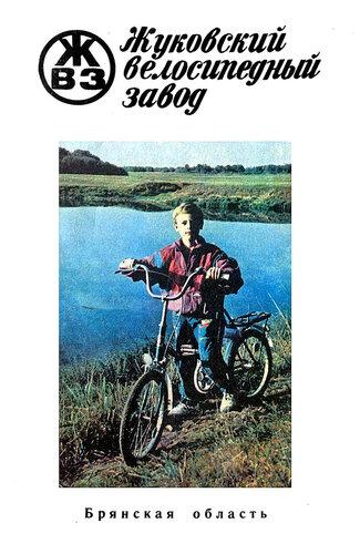 Жуковский велосипедный