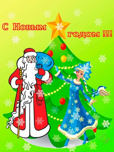 """Открытки  """"С новым годом"""""""