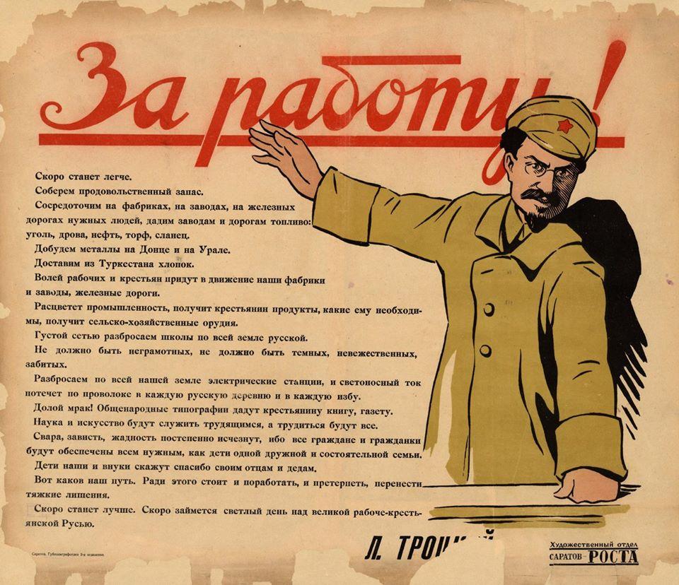 Троцкий_русь.jpg