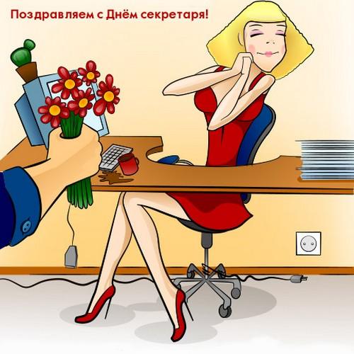 Открытка. С Днем секретаря!  Цветы красавице