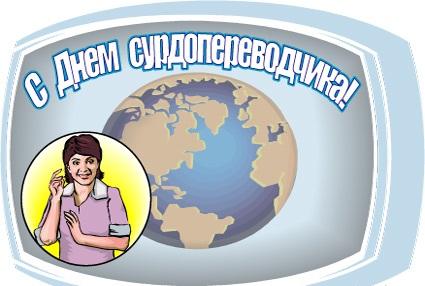 31 октября-день переводчика русского жестового языка