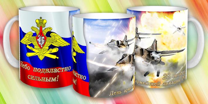 День армейской авиации России. Подарок
