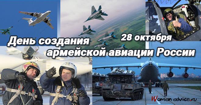 Открытки. День армейской авиации.  28 октября! открытки фото рисунки картинки поздравления