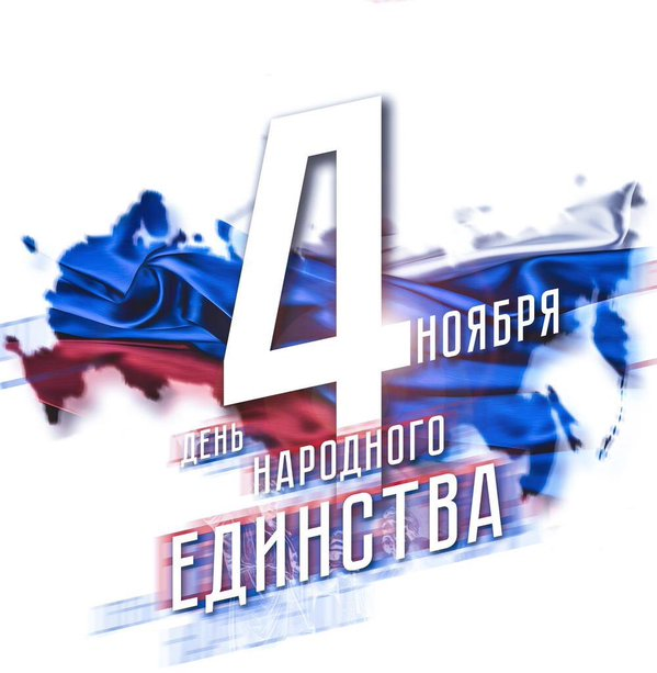 Открытки. День народного единства!