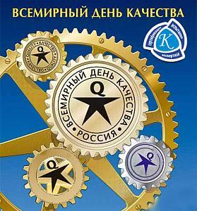 9 ноября Всемирный день качества 2-й четверг ноября
