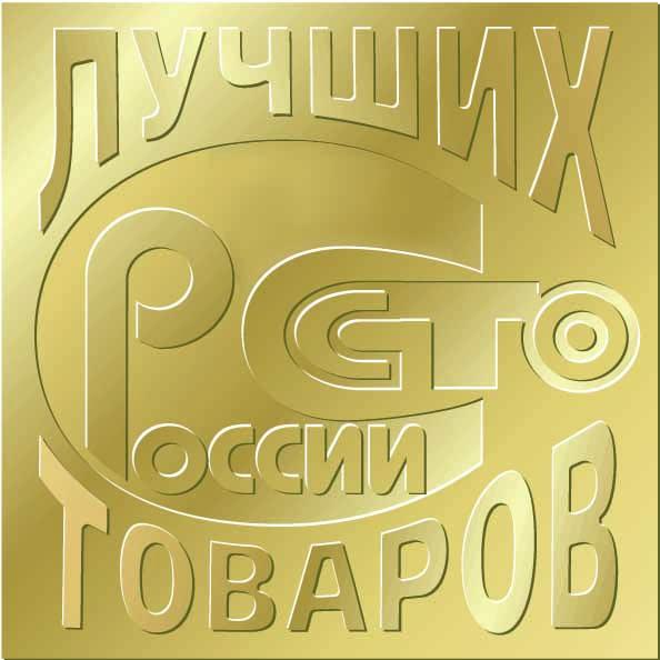 Сто лучших товаров России. Всемирный день качества
