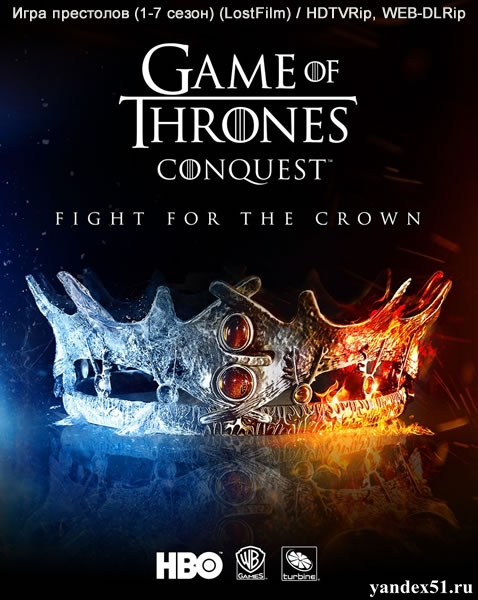 Игра престолов (1-7 сезоны: 1-67 серии из 67) / Game of Thrones / 2011-2017 / ПМ (LostFilm) / HDTVRip, WEB-DLRip