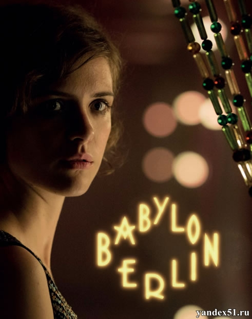 Вавилон-Берлин (1 сезон: 1-8 серии из 8) / Babylon Berlin / 2017 / ПМ (Jaskier) / WEBRip + WEBRip (720p)