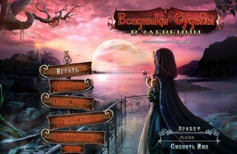 Всадники Судьбы 2: В забвении. Коллекционное издание |  Riddles of Fate 2: Into Oblivion CE (Rus)